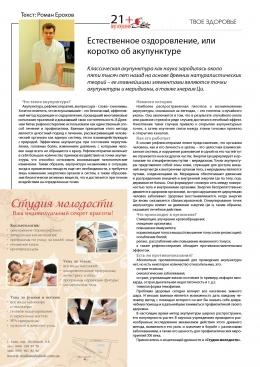 Студия молодости в новом номере журнала Вепрь