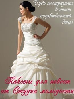 Подготовка к свадьбе!