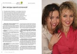 Студия молодости в мартовском номере журнала