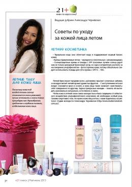 Студия молодости в июньском номере журнала «21 плюс»